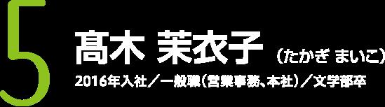 髙木 茉衣子(たかぎ まいこ)2016年入社/一般職(営業事務、本社)/文学部卒
